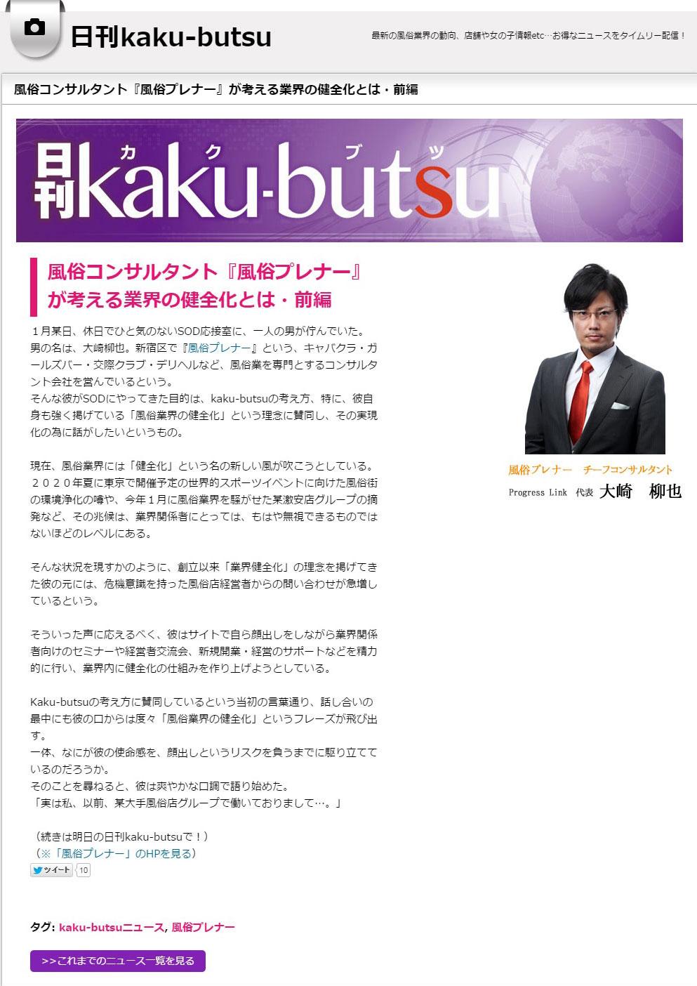 kakubutsu20150219