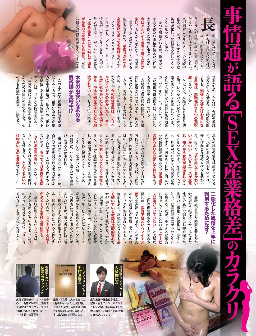 週刊SPA0315