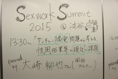 セックスワークサミット2015