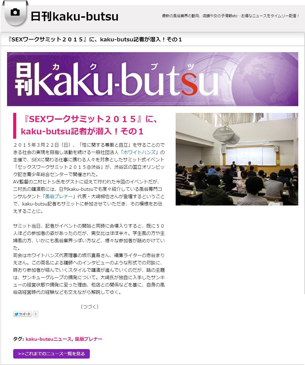 kakubutsu20150331