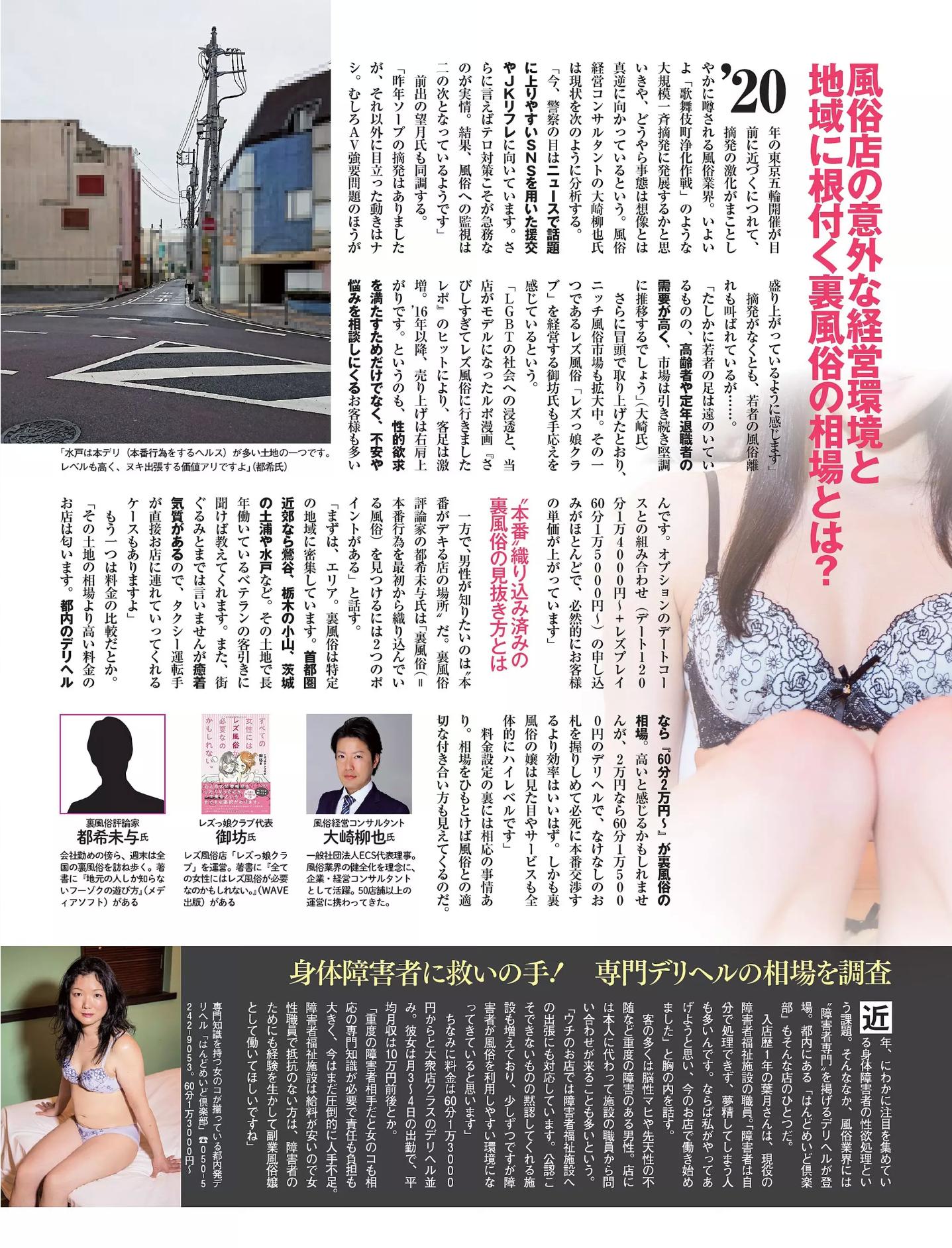 週刊SPA0508